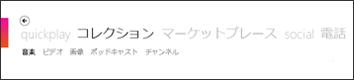 Zune ソフトウェアの [コレクション] メニュー