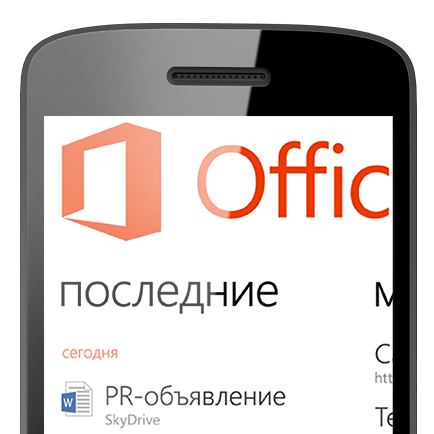 """Раздел """"Office"""""""